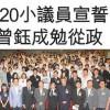 120小議員宣誓 曾鈺成勉從政