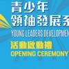 青少年領袖發展系列2014的啟動禮