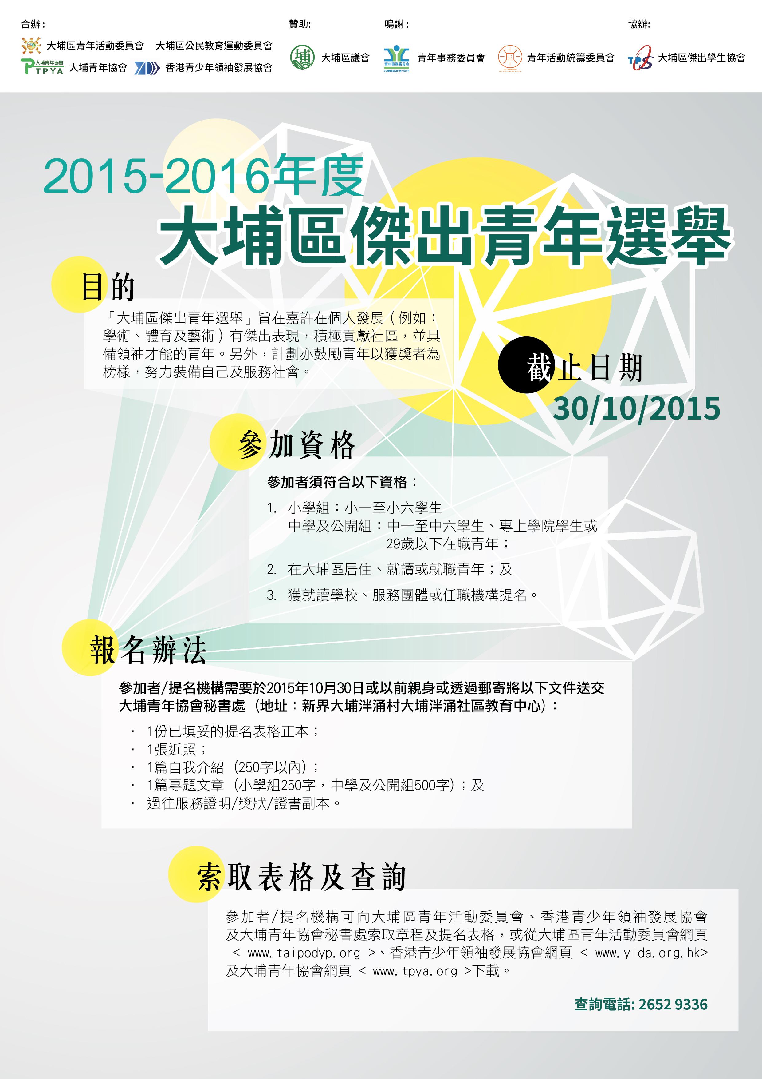 2015-2016年度大埔區傑出青年選舉_宣傳海報